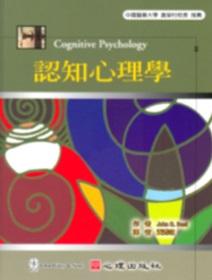 認知心理學 /