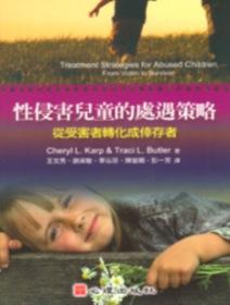 性侵害兒童的處遇策略 :  從受害者轉化成倖存者 /