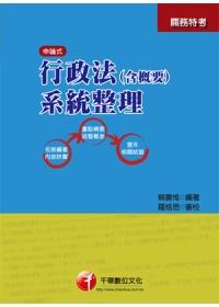 行政法(含概要)系統整理
