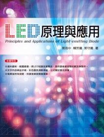 LED原理與應用