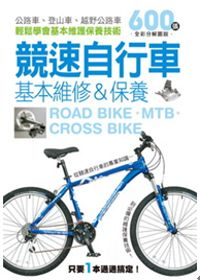 競速自行車 =  Road bike. MTB. Cross bike : 基本維修&保養 /