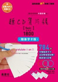 聽CD背片語 基礎篇1800隨身字卡版【1MP3朗讀CD+784張隨身字卡】