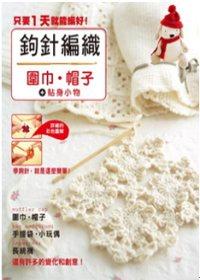 鉤針編織 :  圍巾.帽子+貼身小物 /