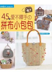 45款愛不釋手の拼布小包包 /
