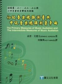 初級音樂聽解測量與中級音樂聽解...