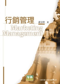 行銷管理 =  Marketing management /