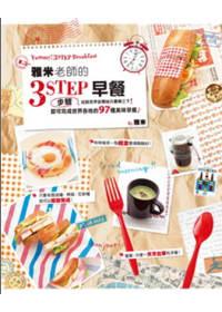 雅米老師的3STEP早餐 =  Yummy!3STEP breakfast : 從說完「早安」開始只要兩三下! /