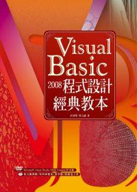 Visual Basic 2008程式設計經典教本 /