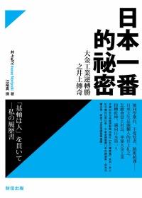 日本一番的祕密 :  大金工業逆轉勝之井上傳奇 /