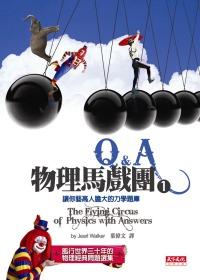 物理馬戲團Q&A,讓你藝高人膽大的力學題庫