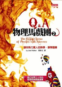 物理馬戲團Q&A,讓你熱力驚人的熱學、聲學題庫