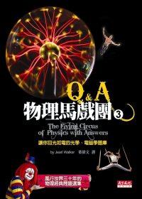 物理馬戲團Q&A,讓你目光如電的光學、電磁學題庫
