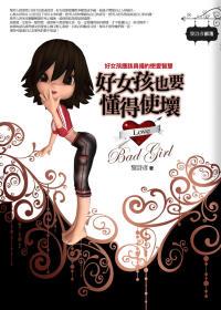 好女孩也要懂得使壞 =  Love : 好女孩應該具備的戀愛智慧 : Bad girl /