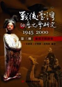 戰後臺灣的歷史學研究:1945-2000 第三冊:秦漢至隋唐史