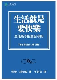 生活就是要快樂:生活高手的黃金準則