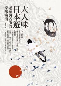 大人味日本遊:老舖與名所的原味演出