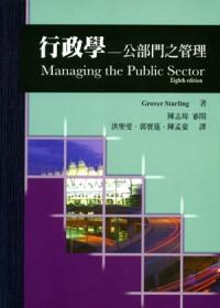 行政學 :  公部門之管理 /