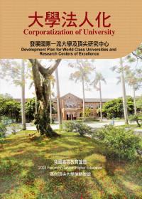 大學法人化:發展國際一流大學及頂尖研究中心