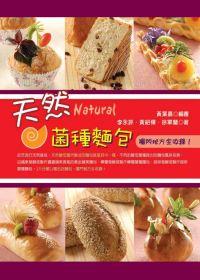 天然菌種麵包 =  Natural : 自製菌種取代酵母 /