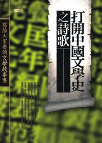 打開中國文學史之詩歌 :  寫給大家看的文學故事書 /