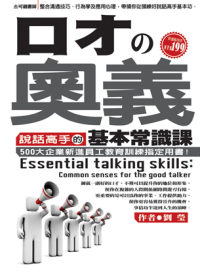 口才の奧義 =  Essential talking skills : 說話高手的基本常識課 : Common sense for the good talker /