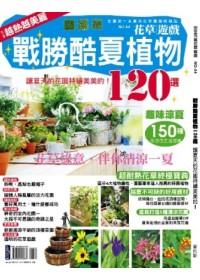 戰勝酷夏植物120選 :  讓夏天的花園持續美美的! /