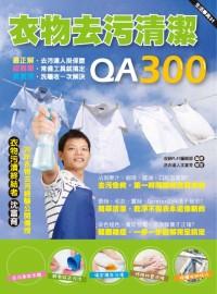 衣物去污清潔QA300 /