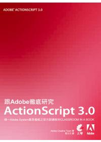 跟Adobe徹底研究ActionScript 3.0 /