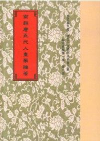 南朝唐五代人畫學論著11種