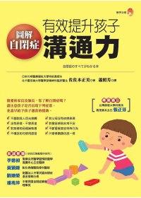 圖解自閉症 :  有效提升孩子溝通力 /