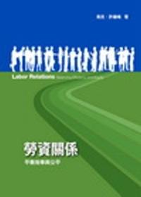 勞資關係:平衡效率與公平2/e