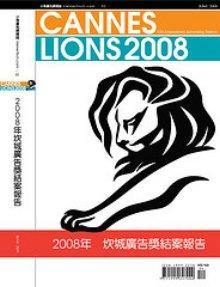 2008年坎城廣告獎結案報告