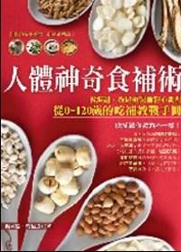 人體神奇食補術 :  楊淑媚、蔡昆道醫師精心調配從0~120歲的吃補教戰手冊 /
