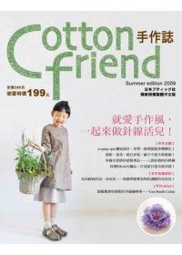 Cotton friend:就愛手作風,一起來做針線活兒^!~隨書附贈原寸紙型~