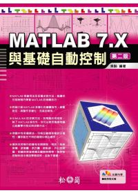 MATLAB 7.X與基礎自動控制 /