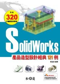 Solidworks產品造型設計經典121例