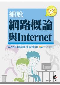 細說網路概論與Internet :  Web 2.0關鍵技術應用 /