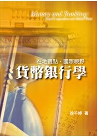 貨幣銀行學:在地觀點.國際視野