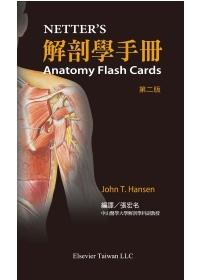 解剖學手冊. 第二版
