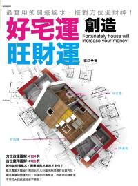 好宅運創造旺財運 =  Fortunately house will increase your money! : 最實用的開運風水,擺對方位迎財神! /
