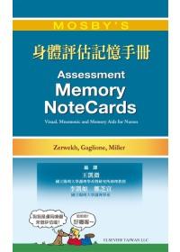身體評估記憶手冊