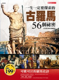 一生一定要探索的古羅馬56個祕密 =  Ancient Roma /