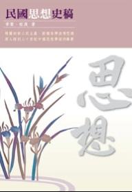 民國思想史稿 /