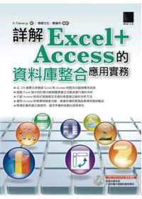 詳解Excel+Access的資料庫整合應用實務 /