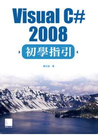 Visual C# 2008初學指引 /
