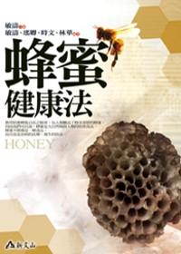 蜂蜜健康法 =  Honey /