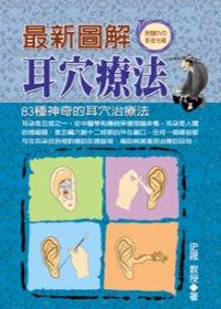 最新圖解耳穴療法 :  83種神奇的耳穴治療法 /