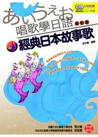 唱歌學日語 :  經典日本童 /