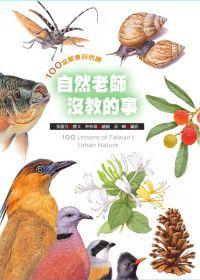 自然老師沒教的事:100堂都會自然課