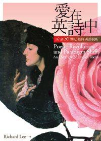 愛在英詩中:16至20世紀經典英詩賞析:an overview of English poetry